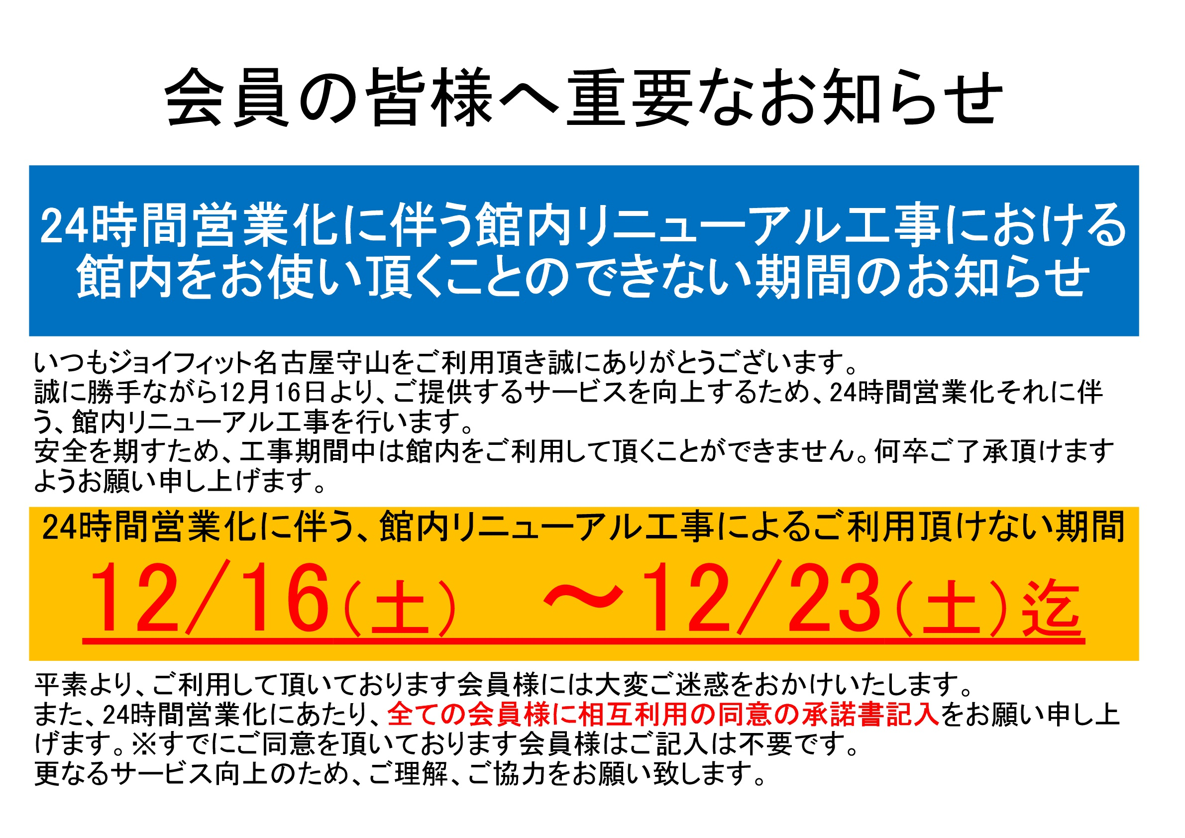 2017/07/170600_JF_moriyama_B4_o_1