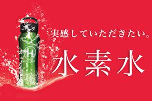 ☆水素水☆
