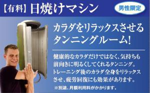☆タンニングマシン(日焼け)☆