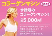 ☆女性専用コラーゲンマシン☆