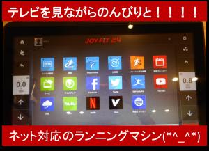 ☆インターネット対応 最新マシン☆