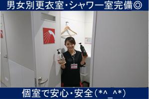 ☆個室のシャワールーム&更衣室☆