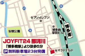 JOYFIT24那珂川