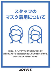スタッフマスク着用の徹底