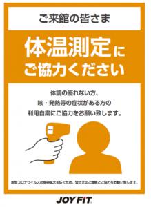【体温測定のお願い】
