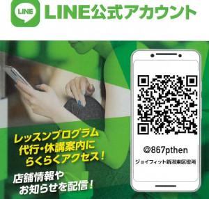 ★LINE公式アカウント★