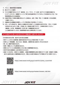 【修正版】JOYFIT版_感染予防取組み_A4_POP_20200521_page-0002