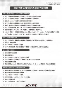 【修正版】JOYFIT版_感染予防取組み_A4_POP_20200521_page-0001