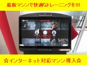 最新♪インターネット対応マシン