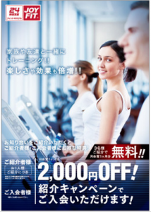 紹介POP2000円
