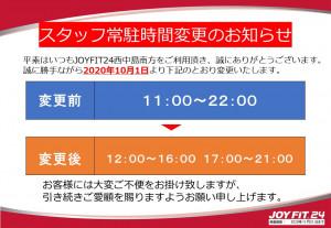 スタッフ常駐時間変更のお知らせ (1)