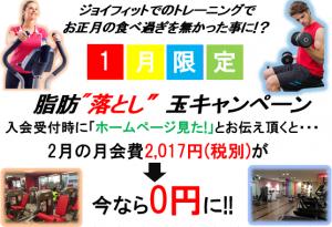 1月限定 落とし玉キャンペーン (1)