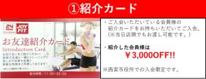 紹介カード(市)