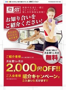 通常紹介2000円OFF20160901