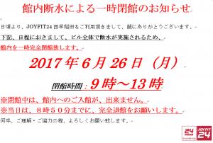 西早稲田 断水お知らせ