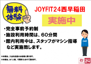 西早稲田 体験POP