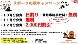 西早稲田10月CP