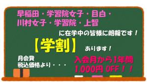 西早稲田・目白 学割