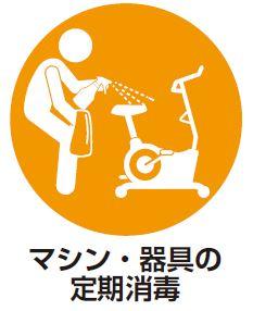 定期的にスタッフがマシン消毒を行っております。