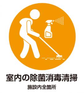 定期的にスタッフが除菌清掃を行っております。