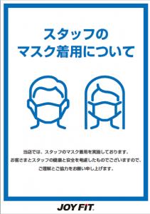 ★スタッフはマスクを着用しております。