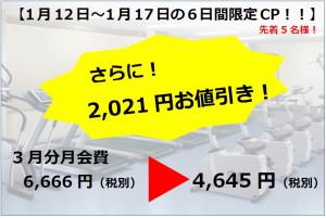 西横浜 追加 1月12日(火)~1月17日(日)