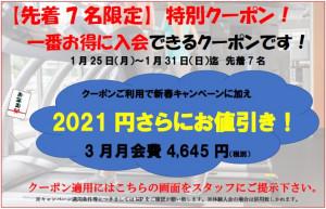 【1月25日~1月31日】クーポン JOYFIT24西横浜
