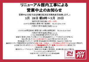 野田阪神 工事告知