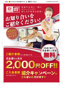 通常紹介2000円