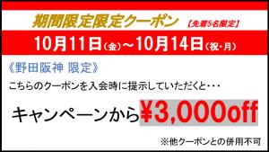 1901スポット野田阪神