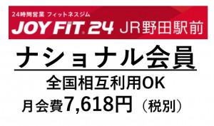 JR野田HPPNG