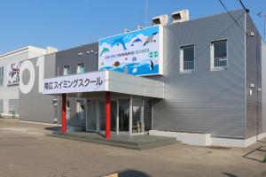 JOYFIT帯広スイミングスクール