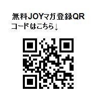JOYマガ登録のQRコードはこちら