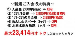 三宮・岡本バナー2