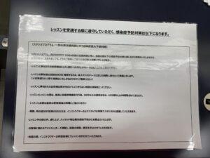 レッスン参加者の発声や接触禁止