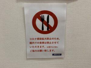 館内での食事禁止