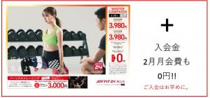 尾山台 2月0円