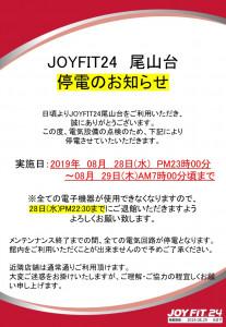 尾山台停電POP (1)