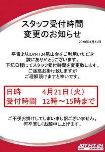 尾山台スタッフ不在告知 4月21日(火)