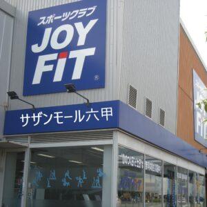 JOYFITサザンモール六甲