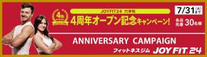 六本松バナー (1)