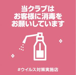 ◆消毒液の設置◆