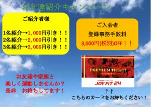 桜新町2月紹介
