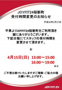 桜新町 4月15日 受付時間短縮案内