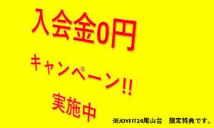 尾山台 入会金0円特典