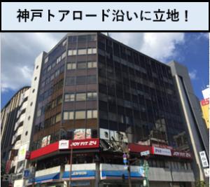 JOYFIT24三宮