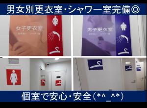 完全個室のシャワールーム・更衣室