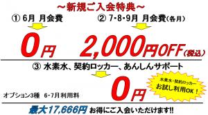 料金:後半(大橋・那珂川)