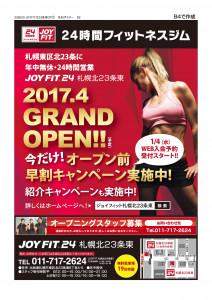既存店ポスター最新 (1)