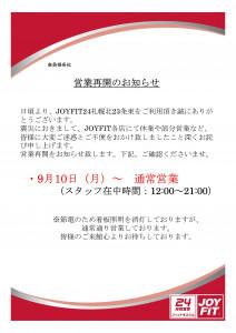 Microsoft PowerPoint - JOYFIT掲示物作成フレーム_縦版-2 (1)